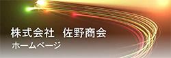 株式会社 佐野商会ホームページ